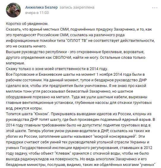 """Екс-ватажок """"ДНР"""" принизив Захарченка"""