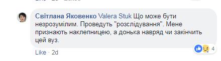 У Харківському університеті розгорівся скандал через вишиванки