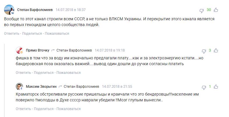 В Украине предложили план возвращения Крыма