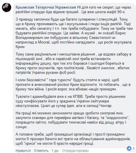"""""""Это же ужас"""": идея с музеем на границе Крыма вызвала конфликт"""