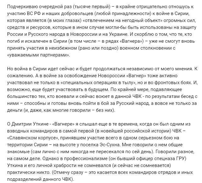 """Экс-главарь """"ДНР"""" раскрыл секрет прорыва террористов"""