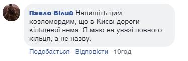 КремльЗМІ зганьбилися фейком про Київ