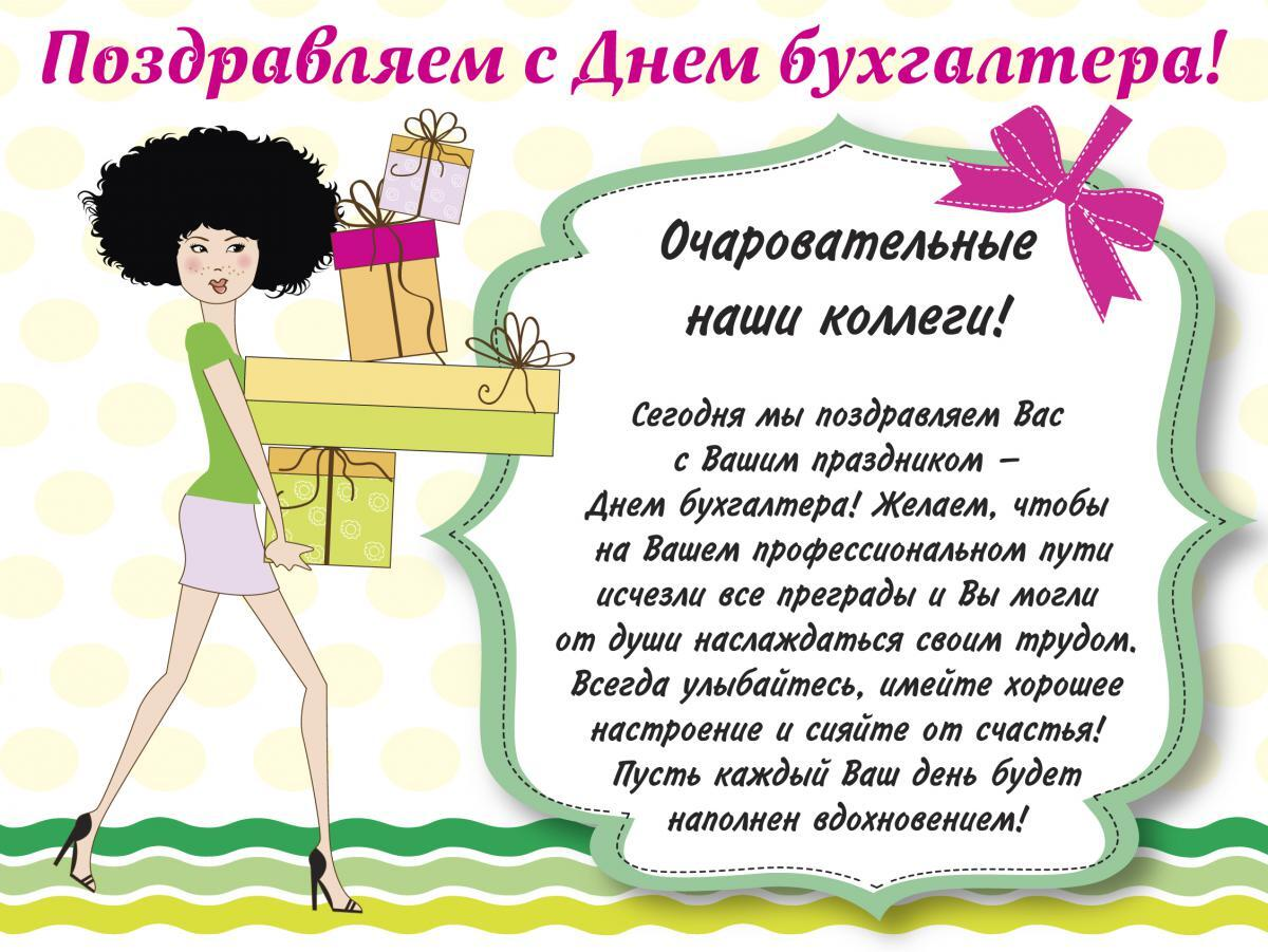Одевайся, открытки с днем рождения бухгалтера прикольные