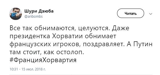 ЧС-2018: футболісти проігнорували Путіна