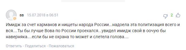 """Росіяни """"зацькували"""" Путіна за підсумки ЧС"""