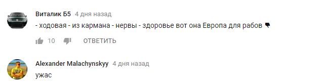"""""""Европа для рабов"""": в сети показали ужасы украинской трассы"""