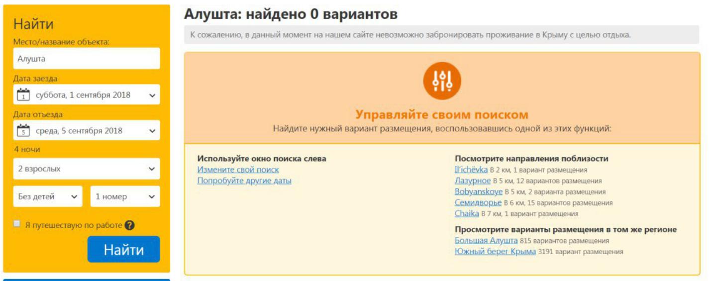Санкции в действии: стало известно об ударе по Крыму