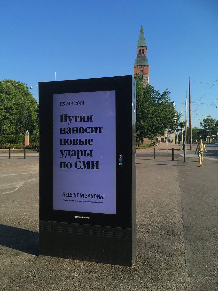 Путіна влучно затролили в Фінляндії