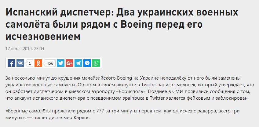 Крушение Boeing-777: как врала РФ и что известно сегодня