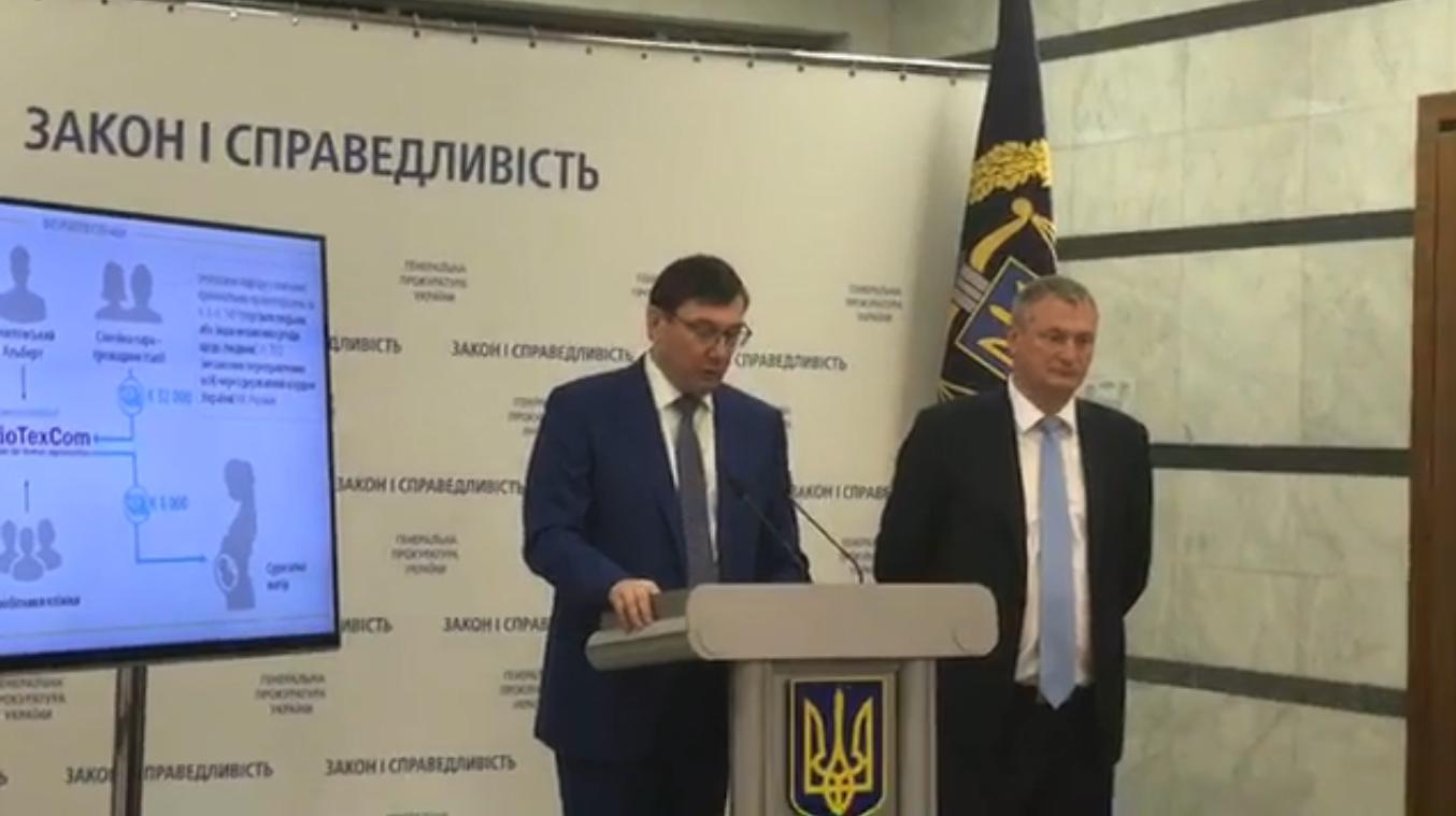 Юрій Луценко і Сергій Князєв