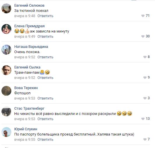"""""""Шифрується від ФСБ"""": """"Трампа"""" засікли в Росії"""