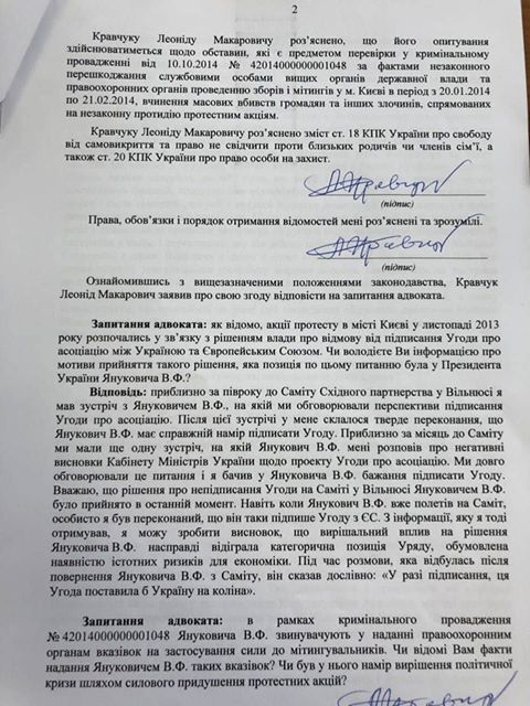 Кравчук знал о подготовке убийства Януковича