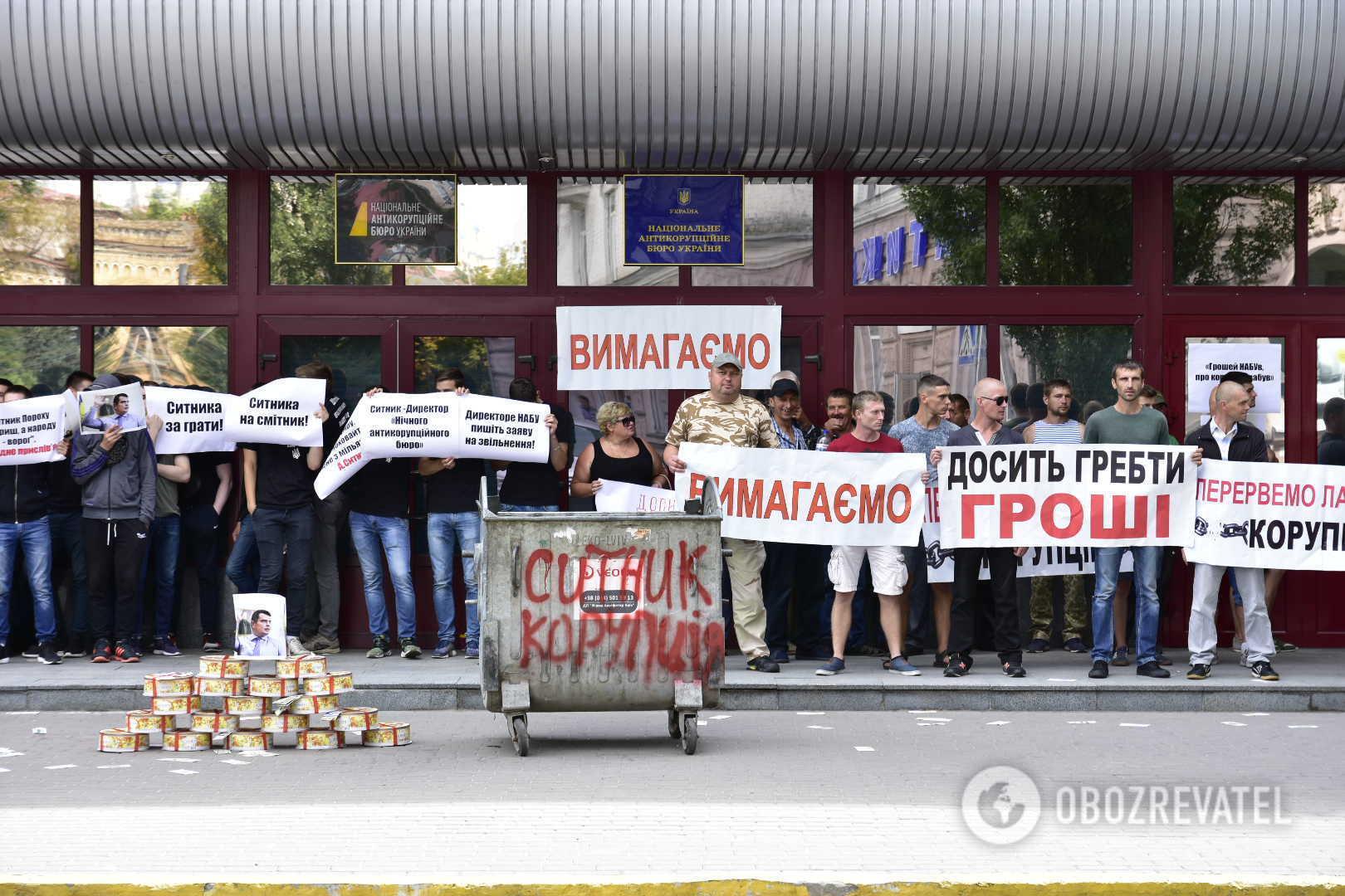 Протест під будівлею НАБУ