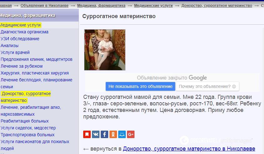 """""""Везут на экспорт"""": как в Украине цинично торгуют детьми"""