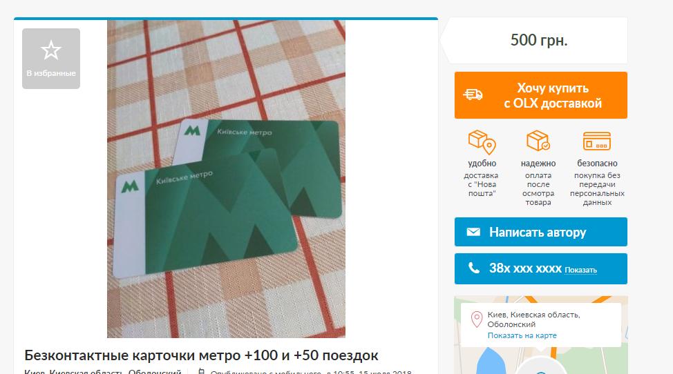 В Киеве активизировались скупщики проездных в метро