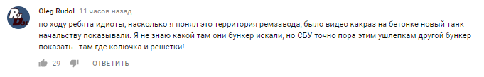 """""""Вартовий, прокинься!"""" В Україні випадково """"розкрили"""" таємну військову базу"""