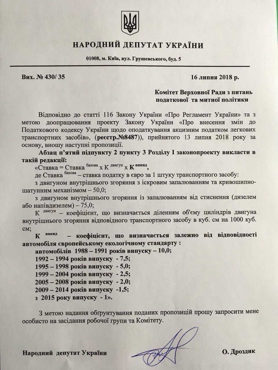 Евроавто в Украине: предложено новое решение проблемы