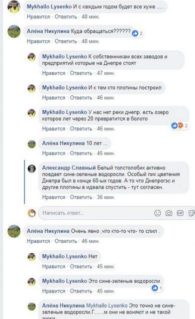 """""""Это Армагеддон!"""" В Украине забили тревогу из-за проблемы с Днепром"""