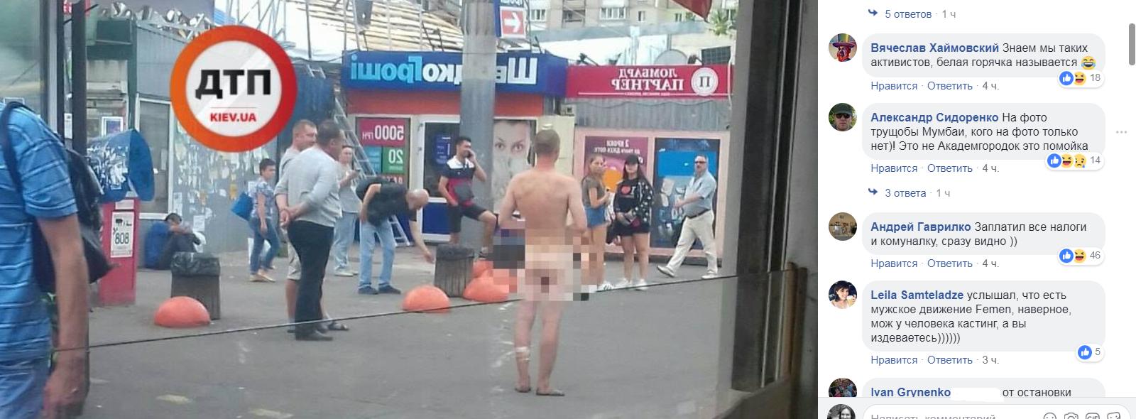 У Києві помітили голого чоловіка: фото безсоромника