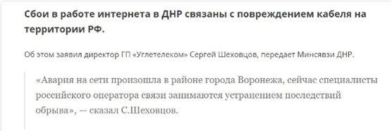 """В России """"вырубили"""" интернет для """"ДНР"""""""