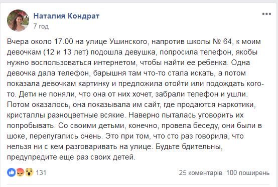 В Киеве женщина предлагала наркотики детям