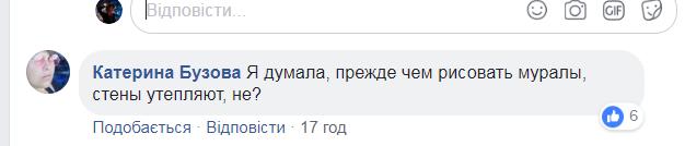 В Киеве разгорелся скандал из-за знаменитого мурала