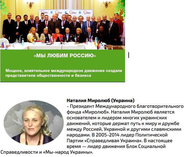 """""""С14"""" сорвала в Киеве """"шабаш"""" людей Медведчука"""