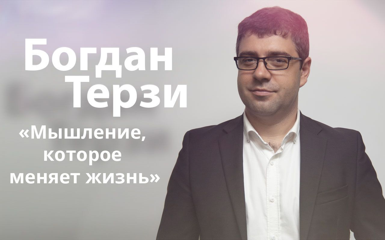 Богдан Терзи – об осознанной жизни. Вебинары Терзи