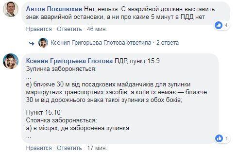 """""""Я на пять минут"""": автохам устроил дерзкую выходку в Киеве"""
