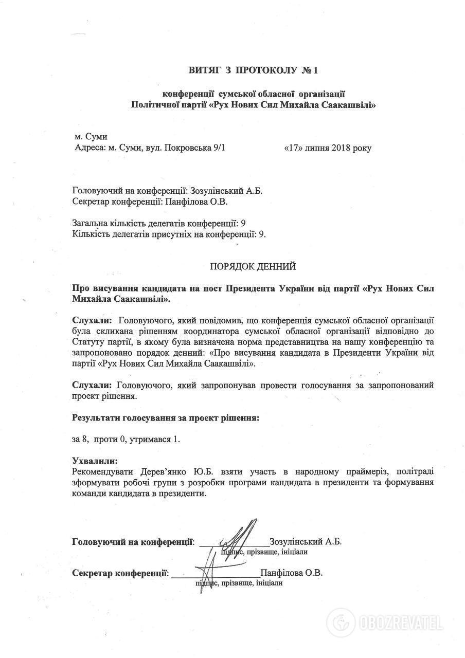 Раскол в партии Саакашвили: появилась версия Деревянко
