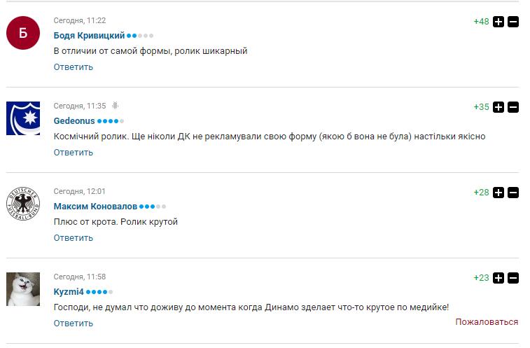 """Реклама """"Динамо"""" викликала захват фанатів"""