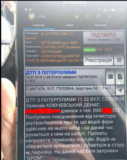 Инспектора тащили на капоте: видео ДТП под Черновцами