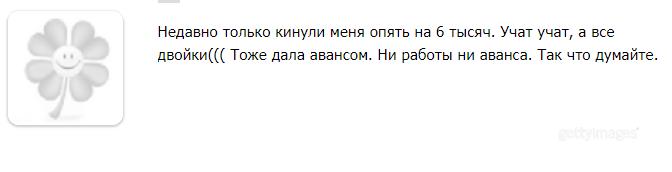 Как мошенники наживаются на экономных украинцах