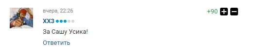 """""""Удачи тебе от русского!"""": в РФ восхитились Усиком"""