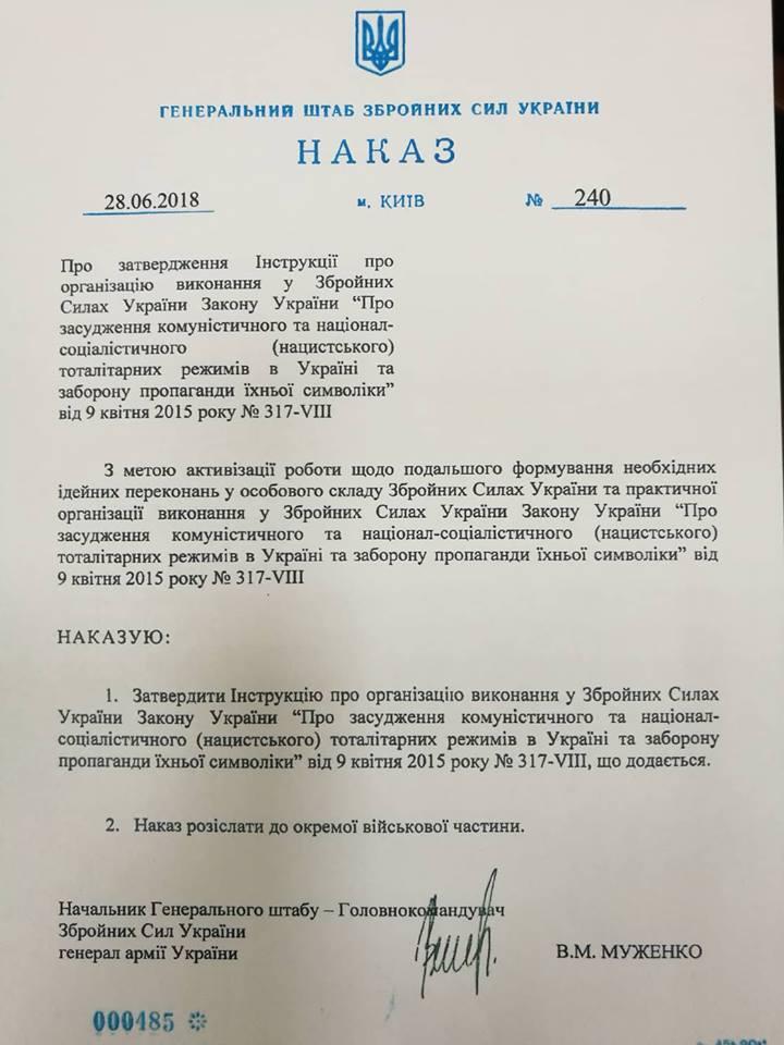 Муженко підписав наказ про декомунізацію ЗСУ