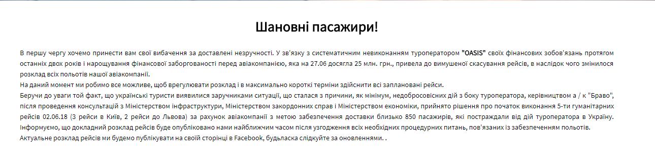 Названа дата повернення українців, що застрягли у Тунісі