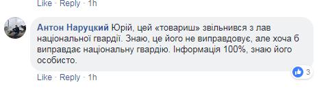"Нацгвардієць похвалився, як ""дав жару"" у Криму"