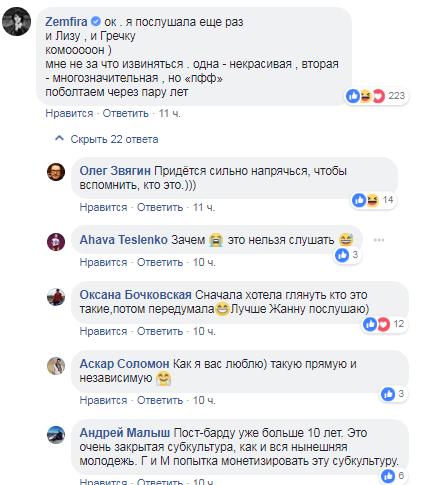 """""""Голос - омерзительный"""": Земфира напала на коллег по сцене"""