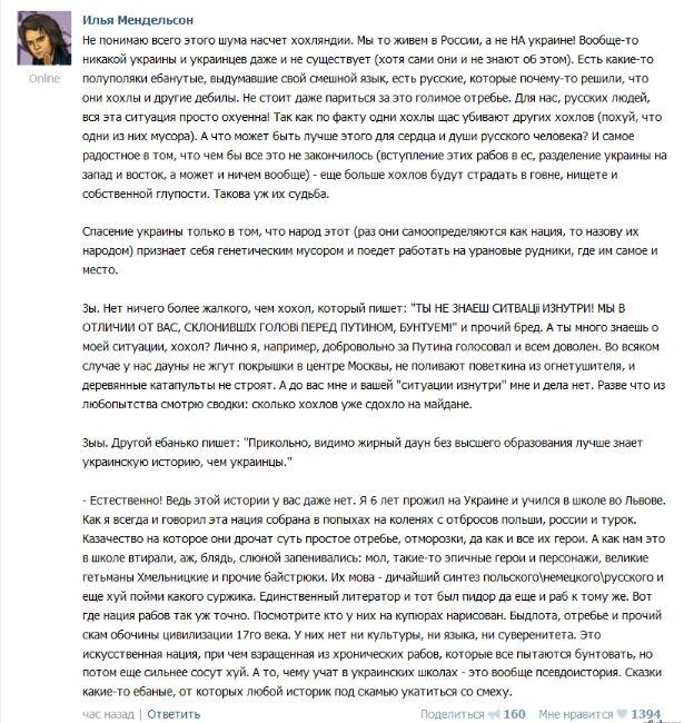 """Украинофоб: российский блогер угодил в базу """"Миротворец"""""""