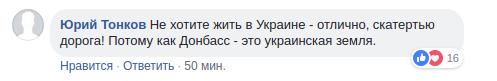 """""""Вали звідси"""": розповідь мешканки """"ДНР"""" розгнівала мережу"""