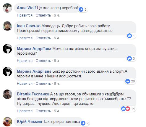 """Герои - на фронте"": вокруг триумфа Усика разгорелся скандал"