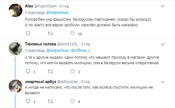 """""""Заслужили!"""" У Білорусі жорстко покарали нахабних росіян"""
