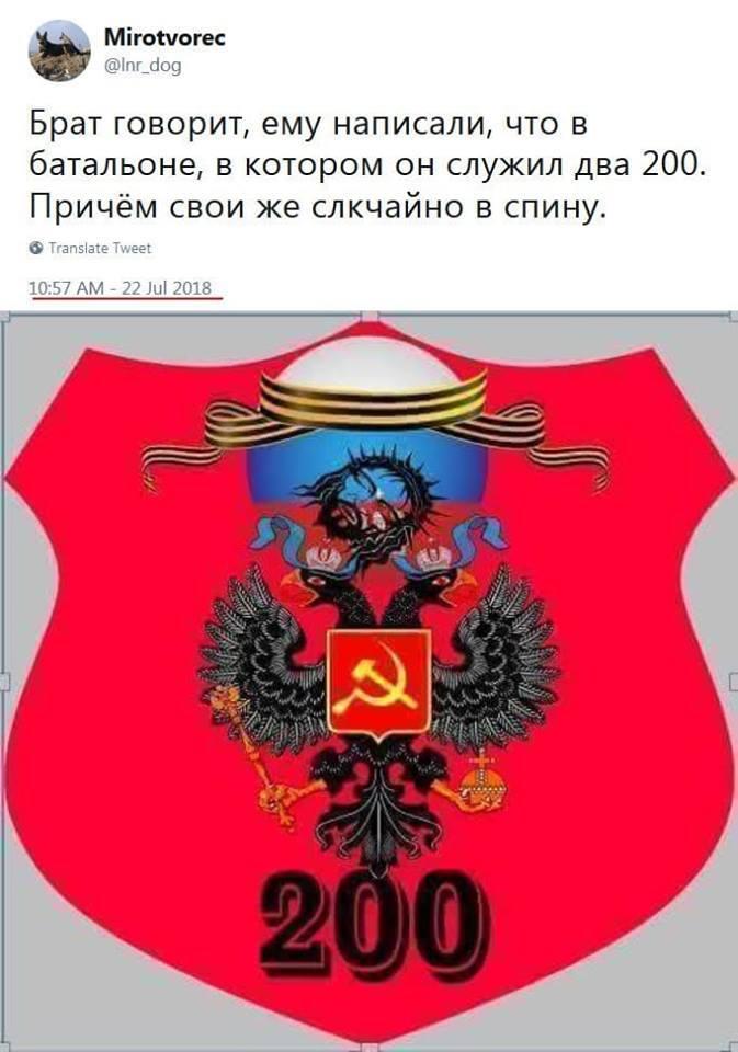 """Убили свої ж: терористи """"ДНР"""" зазнали втрат"""
