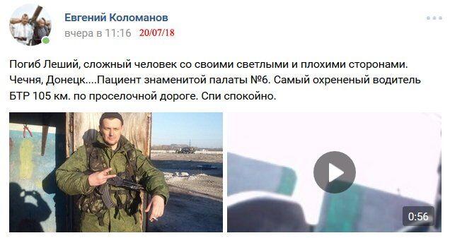 """На Донбассе ликвидировали наемника из """"палаты №6"""""""