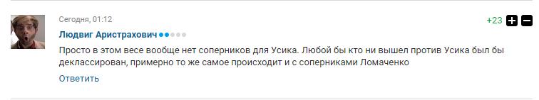 """""""Это невероятно"""": Усик вызвал восторг в России"""
