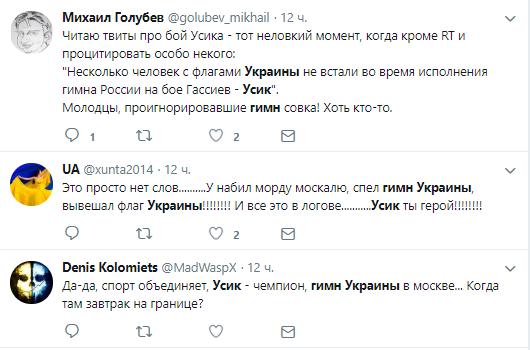 Мережу захопив гімн України в Москві