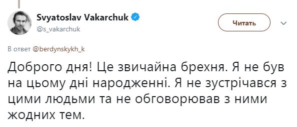 Выборы президента: Вакарчук заявил о лжи и новом оружии в Украине