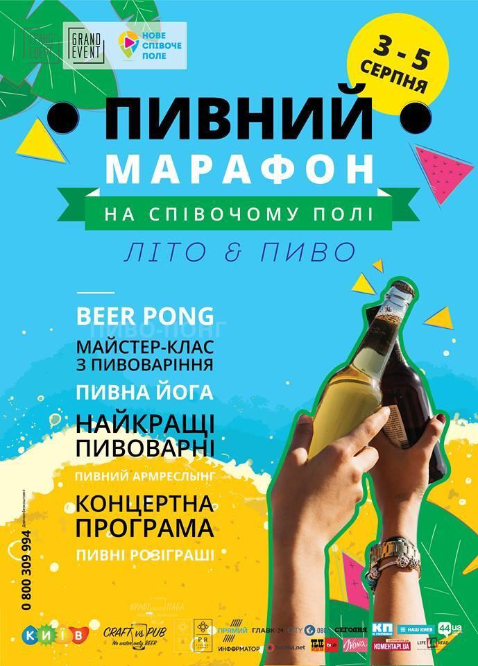 У Києві пройде триденний пивний марафон: розклад
