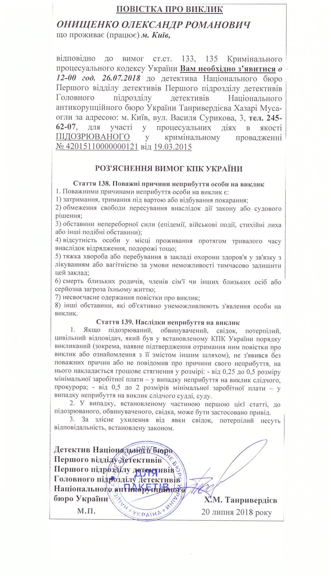 Беглого нардепа Онищенко вызвали на допрос