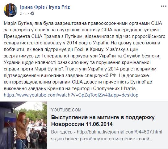 Влаштувала шабаш сепаратистів в Україні: скандальні деталі про російську шпигунку